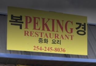 PEKING Restaurant restaurant located in KILLEEN, TX