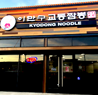 Kyodong Noodle restaurant located in GARDENA, CA