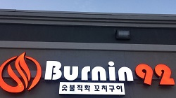 Burnin92 restaurant located in DALLAS, TX