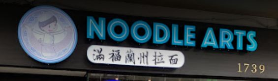 Noodle Arts restaurant located in VANCOUVER, BC