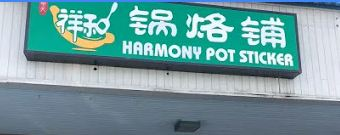 Harmony Pot Sticker restaurant located in SAN DIEGO, CA