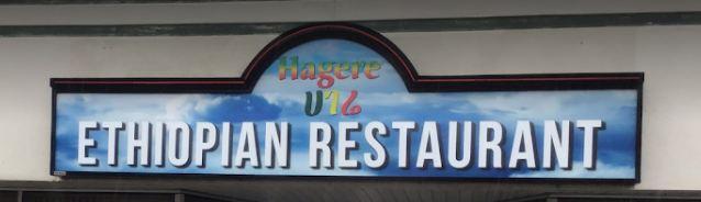 Hagere Ethiopian Restaurant restaurant located in SIOUX FALLS, SD