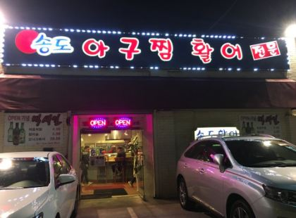 SongDo Seafood restaurant located in LOS ANGELES, CA