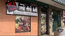 Jin Kook Korean Restaurant restaurant located in FEDERAL WAY, WA