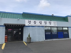 Traditional Korean Beef Soup restaurant located in FEDERAL WAY, WA